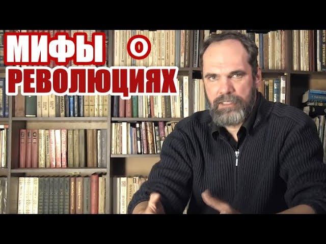 Мифы о революциях Кто кого пожирает Олег Двуреченский