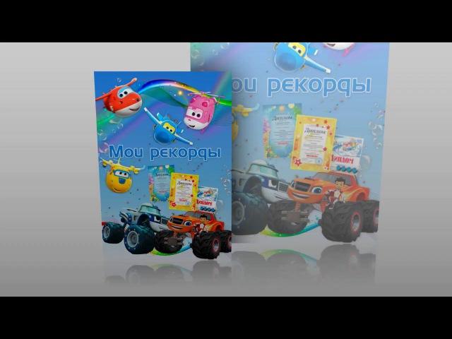 Портфолио для мальчика с героями мультфильмов «Суперкрылья Джетт и его друзья»