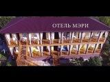 Новый Афон.Отдых в Абхазии.Гостевой дом Мэри.