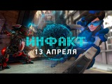 Инфакт от 13.04.2017 [игровые новости] – Взлом Nintendo Switch, «Мятеж» в Overwatch, Fallout 4 VR…