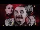 УЛИКА ИЗ ПРОШЛОГО. Сталин