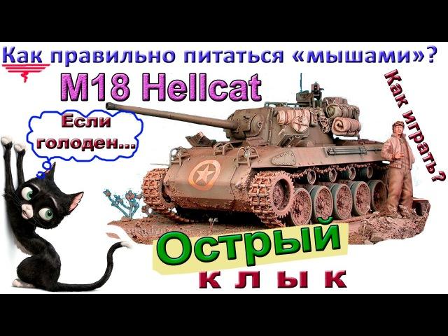 M18 Hellcat Виртуозная игра на Хелкат как на среднем танке или как на ПТ Хелкет особенный world of tank приколы моды читы wot