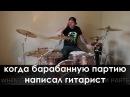 ЧТО БЕСИТ БАРАБАНЩИКОВ (JARED DINES RUS)