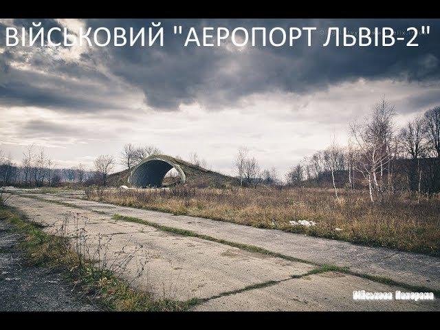 Стрийський аеродром