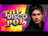 Dan Balan - The Road to Hell ( #TopDiscoPop - 2, 2017 Live Full HD )