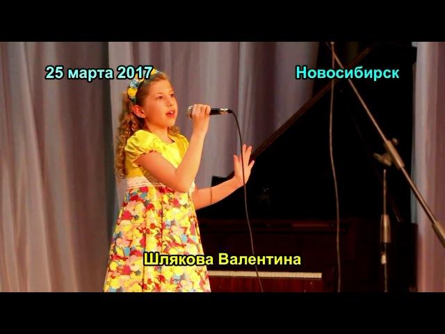 Шлякова Валентина. 25.3.2017