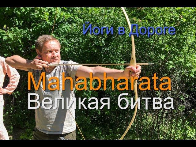 Йоги в Дороге - Махабхарата