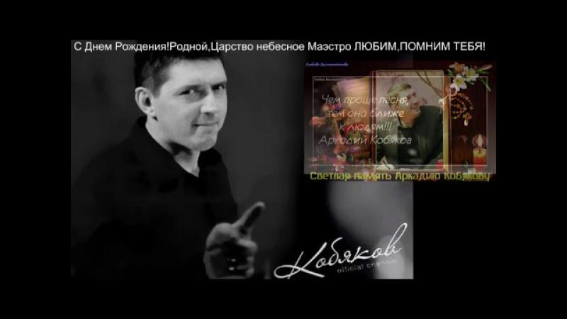 Аркадий Кобяков С Днем Рождения Маэстро Вечная Память тебе