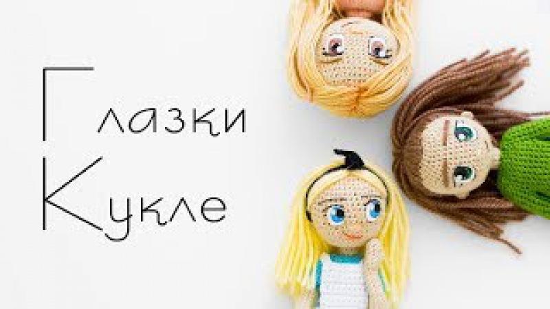 Как нарисовать глаза для куклы   How to draw eyes for a doll   Ореховый Мишка