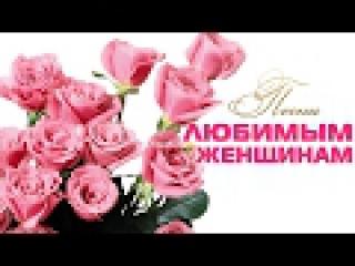 Любимым женщинам Красивые песни на 8 МАРТА (сборник)