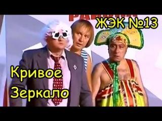 Кривое Зеркало ЖЭК №13.Юмор.
