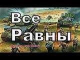 НОВЫЕ ВОЕННЫЕ ФИЛЬМЫ  ВСЕ РАВНЫ  Военные фильмы 2017 русские военные фильмы