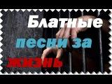БЛАТНЯК - Блатные песни за жизнь