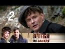 Я тебя никогда не забуду… Серия 2 (2013) Военная драма и мелодрама @ Русские сериалы