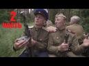 ВЗРЫВНОЙ ВОЕННЫЙ СЕРИАЛ «Застава Жилина 2», русское военное кино, о войне