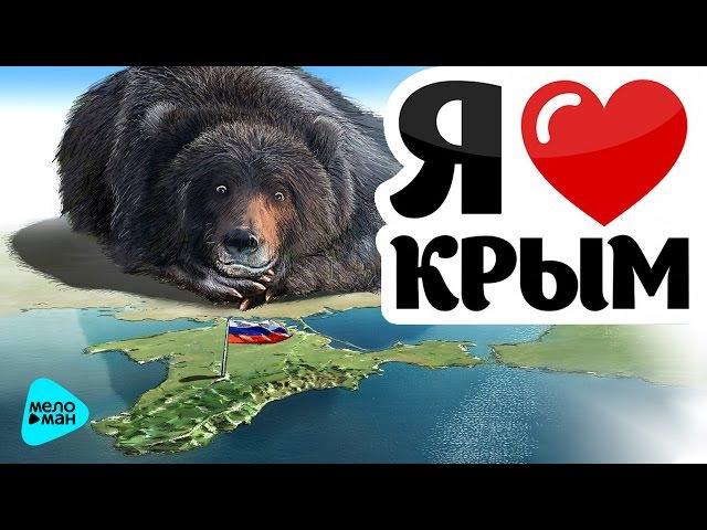 Я люблю тебя, Крым! Добро пожаловать домой! Возвращение на Родину. (Сборник песен)