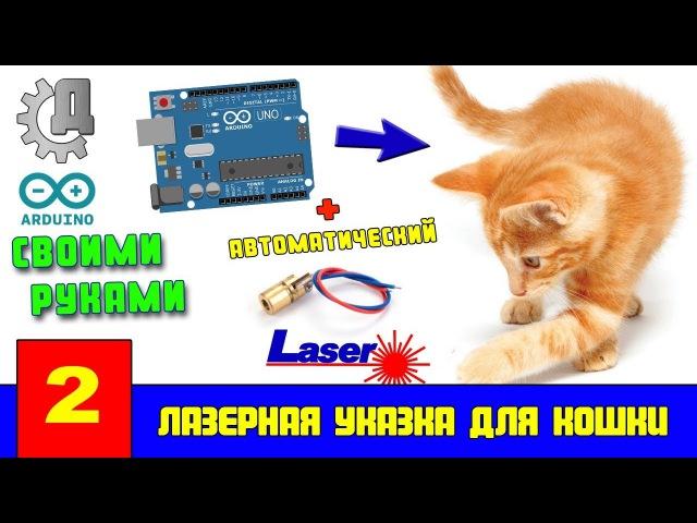 Автоматическая лазерная указка для кошки DIY avtomatic laser point