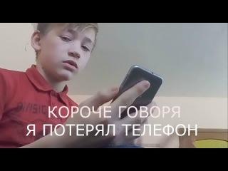 Короче говоря, я потерял телефон | НОВЫЙ ВЫПУСК