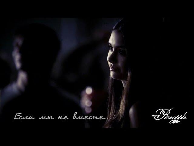 Stefan Elena Damon - Зачем тебе я
