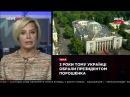 Поддержите ли вы Порошенко на следующих выборах Субъективные итоги недели с Г ...