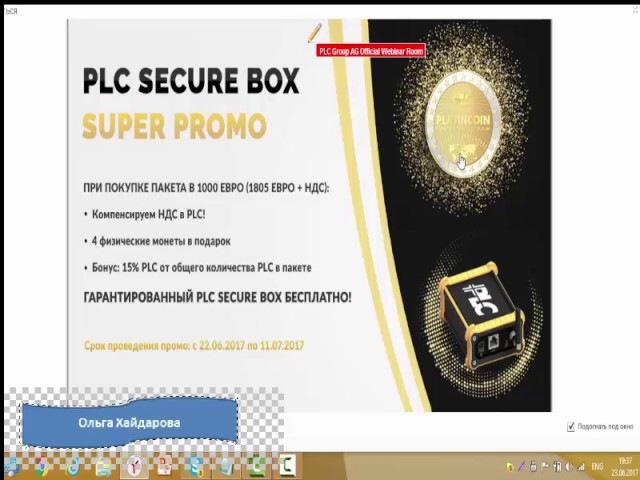 Промо от компании PLC Secure Box и физические монеты в подарок!