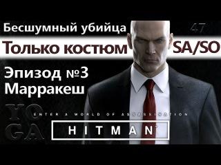 HITMAN Золотая клетка - SA/SO