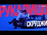 Скруджи - Рукалицо (премьера клипа, 2017)
