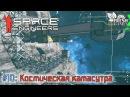 Space Engineers Hard survival 10 Космическая камасутра 60fps