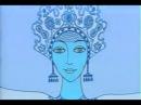 Русские напевы (Инесса Ковалевская) [1972 г., Мультфильм/Детский/Рисованный/Кукольный/Экранизация]
