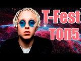 ТОП 5 - T-fest - Лучшие треки ( Ламбада, улети, не забывай ) - Кирилл Незборецкий