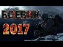 ФИЛЬМ Последний герой 2017 БОЕВИК