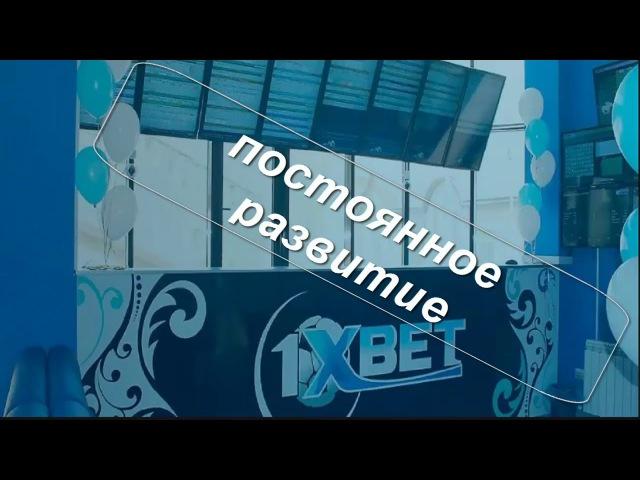 Букмекерская контора 1xbet – один из лидеров российского рынка спортивных ставок ...