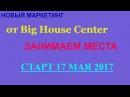 Новый маркетинг от Big House Center. Молниеносный доход и долгосрочный бизнес в интерне...