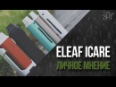 Eleaf icare - Личное мнение