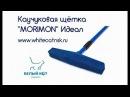 Каучуковая щётка Моримон Morimon Идеал Белый Кот Сибирь