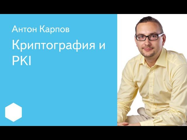 014. Криптография и PKI - Антон Карпов
