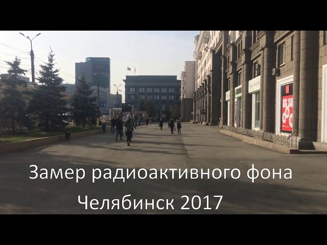 Замер радиоактивного фона Челябинск 2017