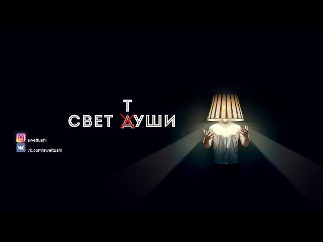 Свет Туши 2. Словакия, Noizyboy