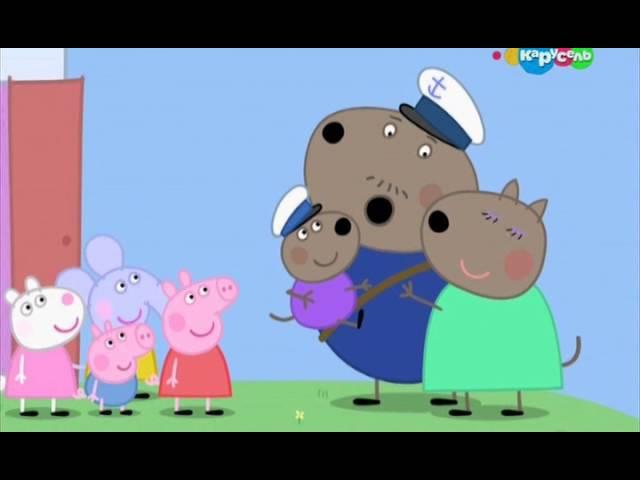 Свинка Пеппа - S04 E15 Капитан папа Пес.