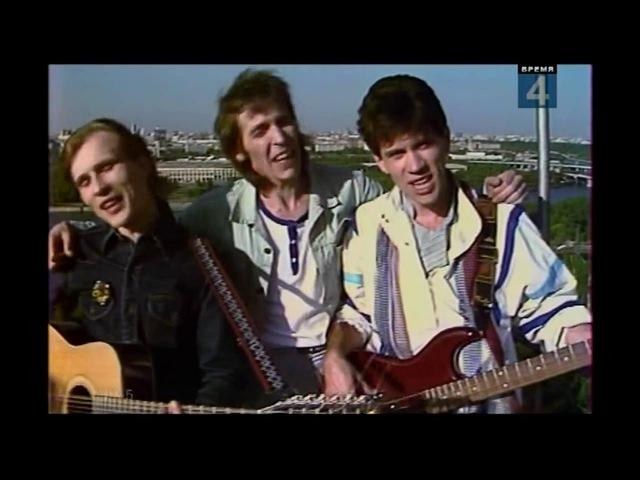Группа Стаса Намина - Мы желаем счастья вам 1985