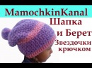 Шапка Берет Звездочки Вязание крючком Crochet star stitch hats новая версия