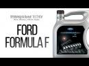 Такое разное масло Formula F 5w30 Смотреть до конца