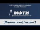 Подготовка к вступительным экзаменам МФТИ Математика 2