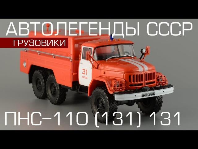 ПНС 110 131 131 Автолегенды СССР Грузовики №11 обзор масштабной модели 1 43