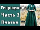 Репродукция - Платье В Викторианском Стиле Часть 2. Подклад, рукава, воротник.