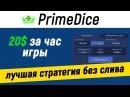 PRIMEDICE - как заработать биткоин без слива [20$ за час игры]