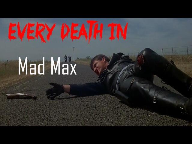 Безумный Макс (1979) Счетчик Смертей 1