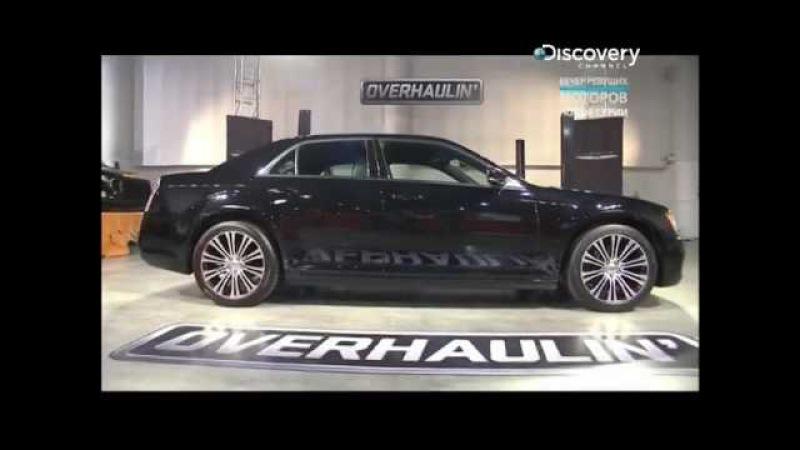 OverHaulin Крутой тюнинг 6 сезон 5 серия Chrysler 300C HEMI для Sema