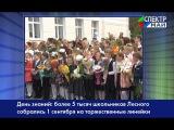 День знаний: более 5 тысяч школьников Лесного собрались 1 сентября на торжествен ...