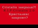 Закроют ли Cristalix Слияние с DMS